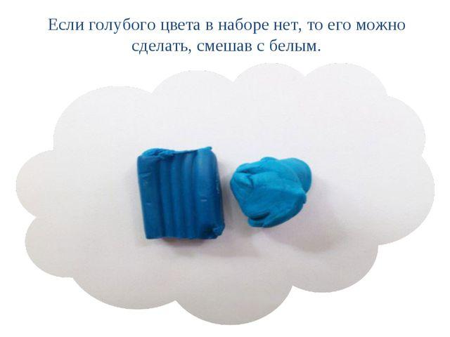 Если голубого цвета в наборе нет, то его можно сделать, смешав с белым.