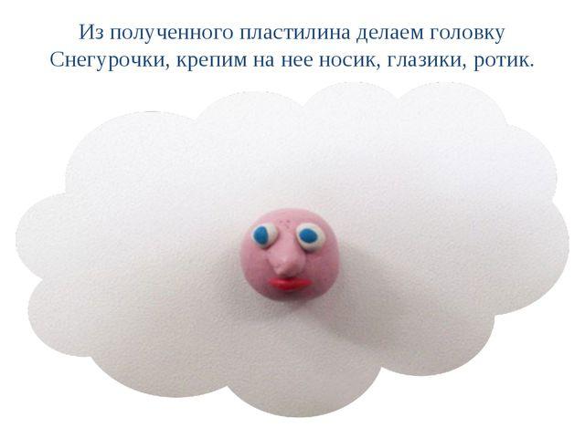 Из полученного пластилина делаем головку Снегурочки, крепим на нее носик, гла...