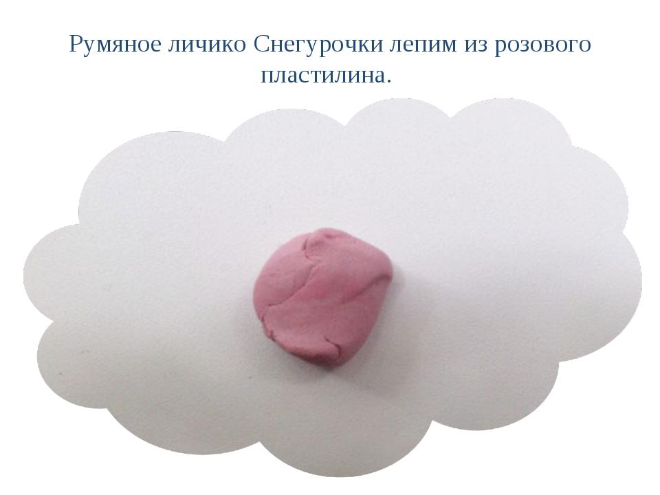 Румяное личико Снегурочки лепим из розового пластилина.