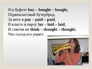 Я в буфете buy – bought – bought, Первоклассный бутерброд. За него я pay – pa