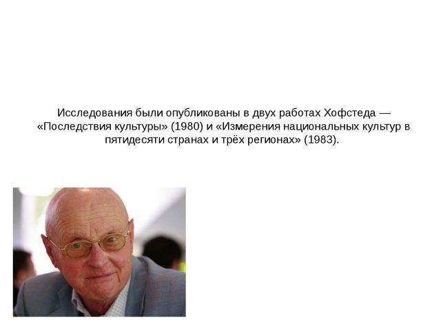 Исследования были опубликованы в двух работах Хофстеда — «Последствия культу...