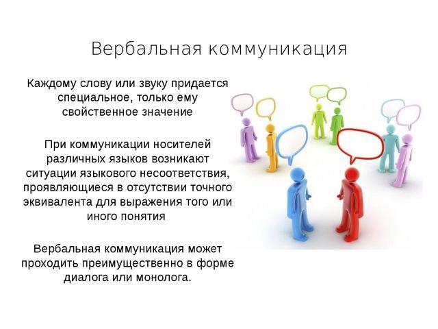 Вербальная коммуникация Каждому слову или звуку придается специальное, только...