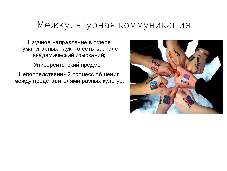 Межкультурная коммуникация Научное направление в сфере гуманитарных наук, то...