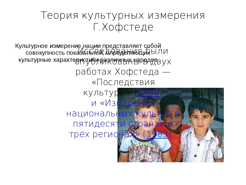 Теория культурных измерения Г.Хофстеде Культурное измерение нации представляе...