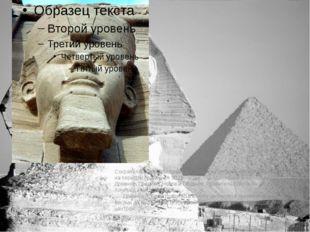 Сохранилась древняя традиция, согласно которой вся история Египта делится на