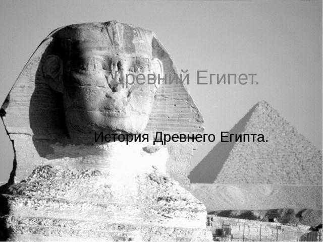 Древний Египет. История Древнего Египта.