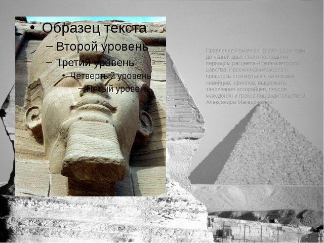 Правление Рамзеса II (1290–1224 годы до нашей эры) стало последним периодом р...