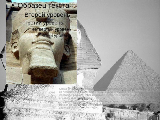 Сохранилась древняя традиция, согласно которой вся история Египта делится на...