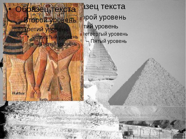 Правитель города Фивы снова объединил страну (середина 22 века до нашей эры)...