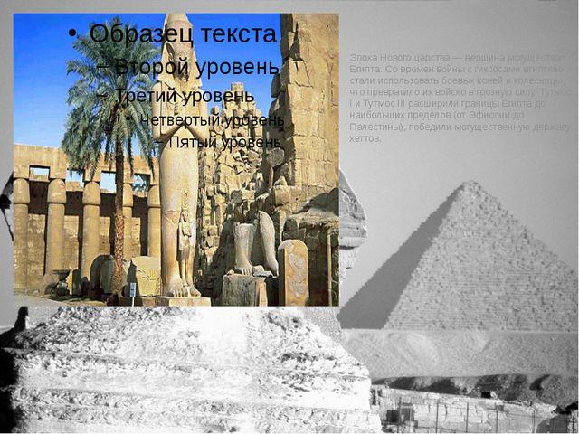 Эпоха Нового царства — вершина могущества Египта. Со времен войны с гиксосами...