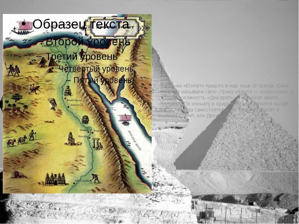 Название «Египет» пришло в наш язык от греков. Сами египтяне называли свою с...