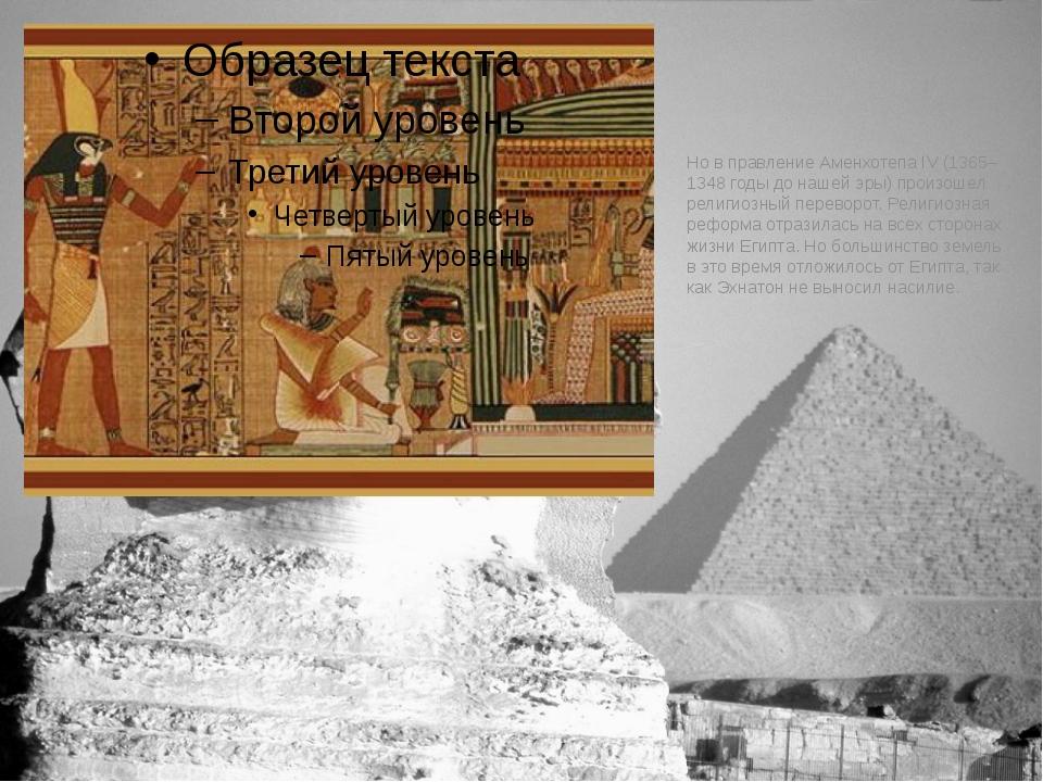 Но в правление Аменхотепа IV (1365–1348 годы до нашей эры) произошел религиоз...