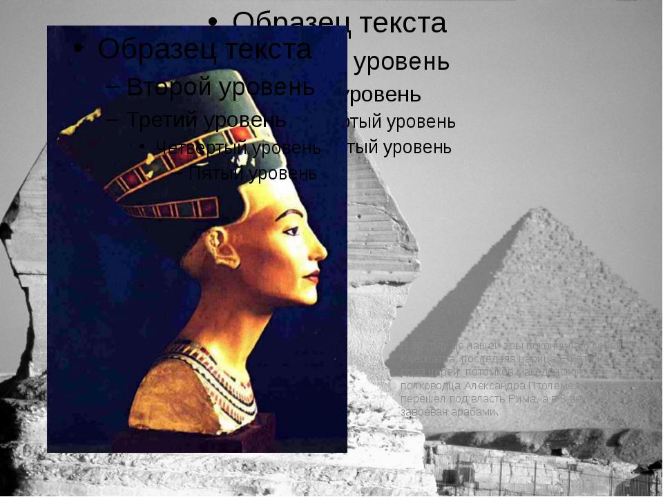 В 30 году до нашей эры покончила с собой Клеопатра, последняя царица Египта и...