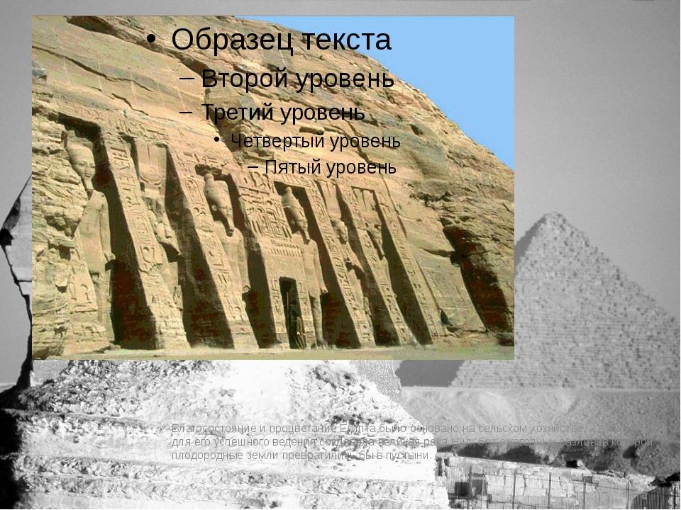 Благосостояние и процветание Египта было основано на сельском хозяйстве, а во...