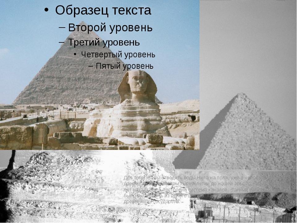 Для того, чтобы отводить воды Нила на поля, уже в невообразимой древности (в...