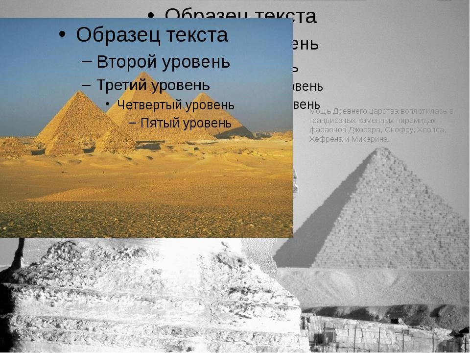 Мощь Древнего царства воплотилась в грандиозных каменных пирамидах фараонов Д...