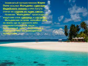 Знаменитый путешественник Марко Поло называл Мальдивы «цветком Индийского ок