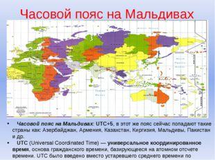 Часовой пояс на Мальдивах Часовой пояс на Мальдивах:UTC+5, в этот же пояс се
