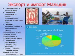 Экспорт и импорт Мальдив Экспорт - рыба и почтовые марки. Основные покупатели