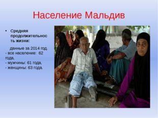 Население Мальдив Средняя продолжительность жизни: данные за 2014 год. - все