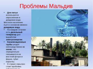 Проблемы Мальдив Для питья используется опресненная и дождевая вода. Местное