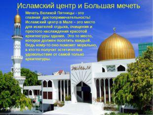 Исламский центр и Большая мечеть Мечеть Великой Пятницы - это главная досто