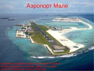 Аэропорт находится на узком и длинном островке Хулуле недалеко от столицы. З