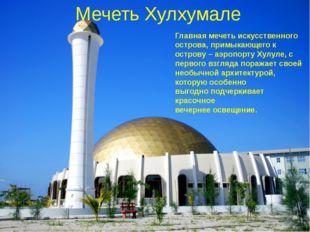 Мечеть Хулхумале Главная мечеть искусственного острова, примыкающего к остро