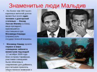 Знаменитые люди Мальдив На более чем 300 тысяч коренных жителей долгое время