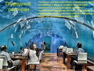 Подводный ресторан Ресторан расположен возле кораллового рифа на глубине 5 ме