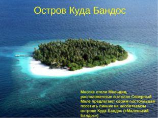 Остров Куда Бандос Многие отели Мальдив, расположенные в атолле Северный Мале