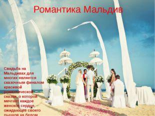 Свадьба на Мальдивах для многих является сказочным финалом красивой романтич