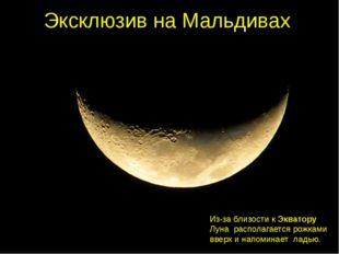 Из-за близости кЭкватору Луна располагается рожками вверх и напоминает лад