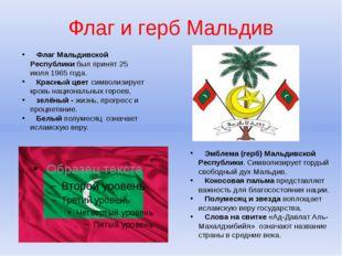 Флаг и герб Мальдив ФлагМальдивской Республикибыл принят25 июля1965 года.