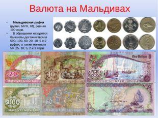 Валюта на Мальдивах Мальдивская руфия (рупия, MVR, Rf), равная 100 лари. В об