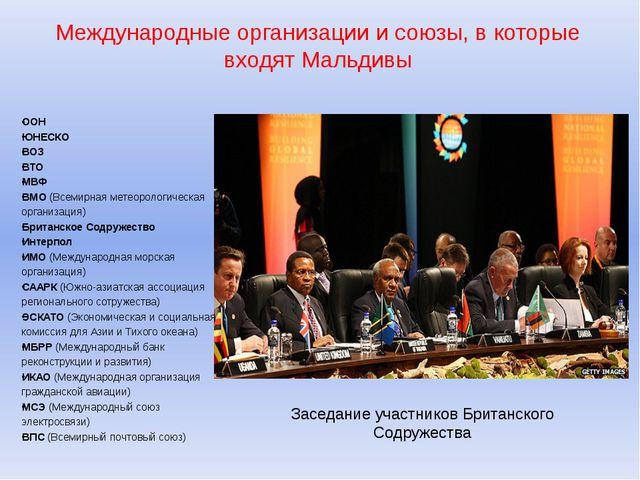 Международные организации и союзы, в которые входят Мальдивы ООН ЮНЕСКО ВОЗ В...