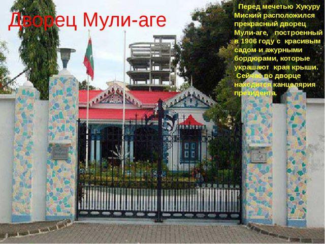 Дворец Мули-аге Перед мечетью Хукуру Миский расположился прекрасный дворец Му...