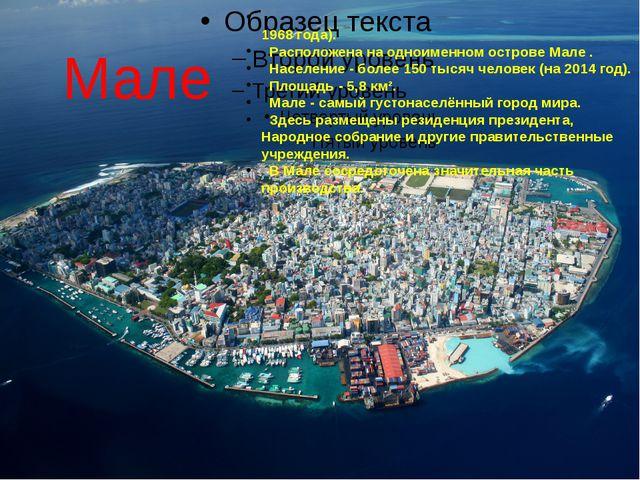 Мале Ма́ле—столица Мальдивской республики (с 1968 года). Расположена на од...