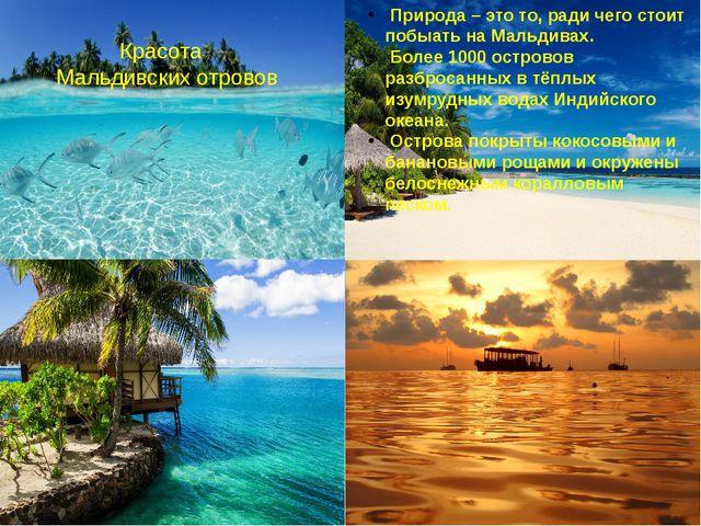 Красота Мальдивских отровов Природа – это то, ради чего стоит побыать на Маль...