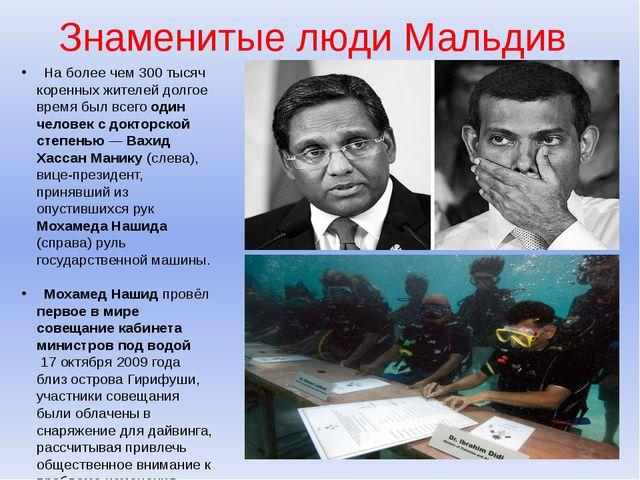 Знаменитые люди Мальдив На более чем 300 тысяч коренных жителей долгое время...