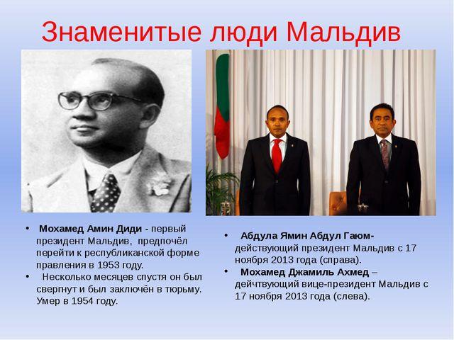 Знаменитые люди Мальдив Мохамед Амин Диди - первый президентМальдив, предпоч...