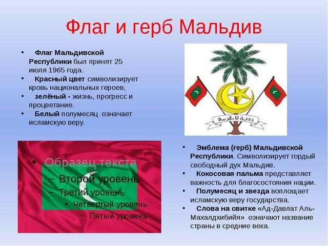Флаг и герб Мальдив ФлагМальдивской Республикибыл принят25 июля1965 года....