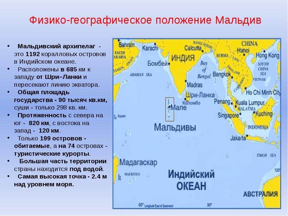 Физико-географическое положение Мальдив Мальдивский архипелаг - это 1192 кора...