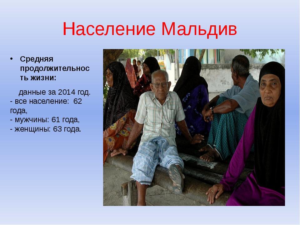 Население Мальдив Средняя продолжительность жизни: данные за 2014 год. - все...