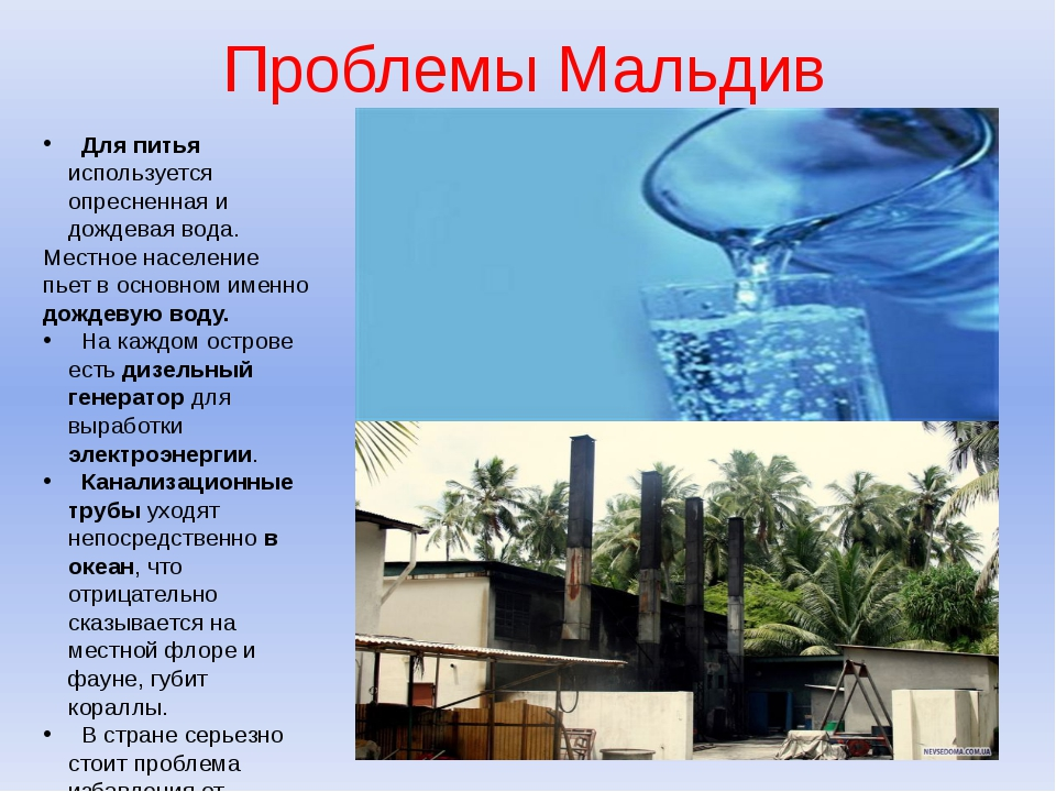 Проблемы Мальдив Для питья используется опресненная и дождевая вода. Местное...