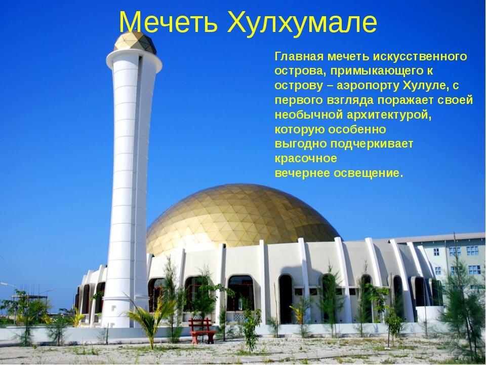Мечеть Хулхумале Главная мечеть искусственного острова, примыкающего к остро...