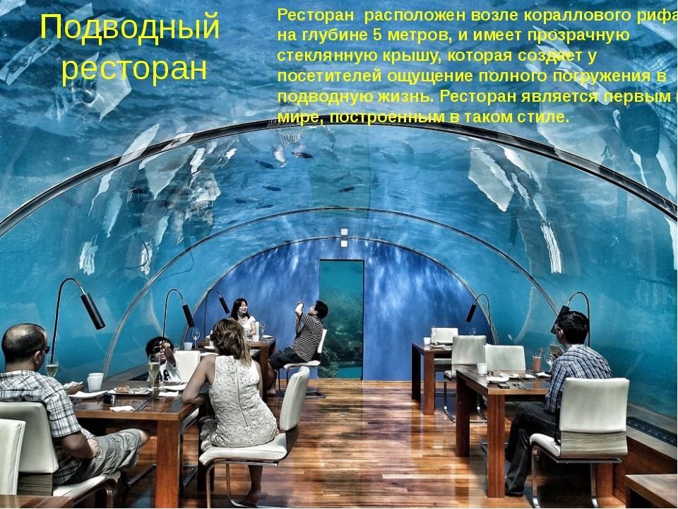 Подводный ресторан Ресторан расположен возле кораллового рифа на глубине 5 ме...
