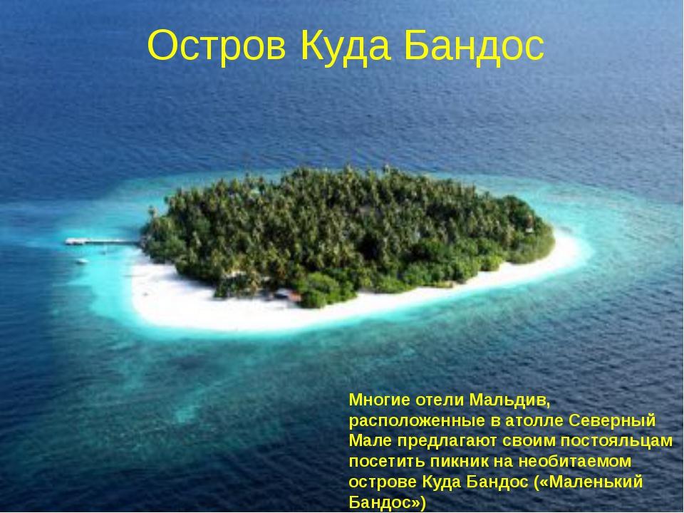 Остров Куда Бандос Многие отели Мальдив, расположенные в атолле Северный Мале...