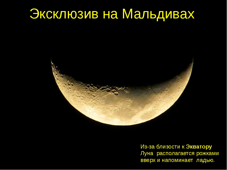 Из-за близости кЭкватору Луна располагается рожками вверх и напоминает лад...