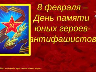 «Герои никогда не умирают, герои в нашей памяти живут!» 8 февраля – День пам